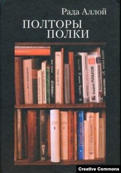 Книга Рады Аллой, 2015