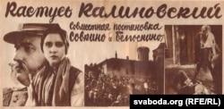 """Афіша да фільма Уладзіміра Гардзіна """"Кастусь Каліноўскі"""", 1928 г."""