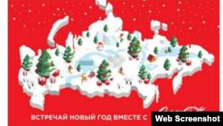 Coca Cola-ի ամանորյա շնորհավորական բացիկը՝ վիճահարույց քարտեզով