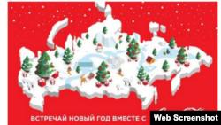 Перша версія мапи Росії, без Калінінградщини, Курил і острова Врангеля