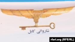 نشان شاروالی کابل