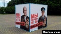 Ветеранов разместили на кубах с антинавальновскими лозунгами