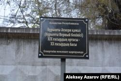 Охранная доска – это табличка с текстом на казахском языке, кратко сообщающим о памятнике и о его государственной охране. Алматы, 7 ноября 2018 года.