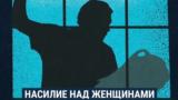 Violence against women in Kyrgyzstan