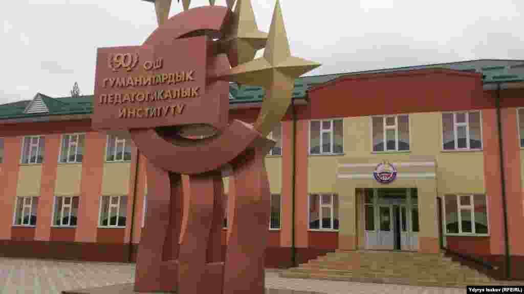 Ош гуманитардык-педагогикалык институту 1925-жылы негизделген.