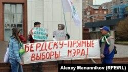Пикет в защиту прямых выборов мэров и глав районов Новосибирской области