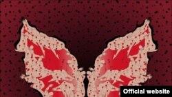 عاشورا؛ اثری از «مجموعه پروانهها» از پرستو فروهر