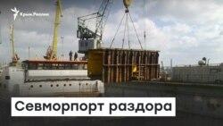 Севморпорт раздора | Радио Крым.Реалии