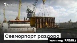 Севморпорт раздора   Радио Крым.Реалии