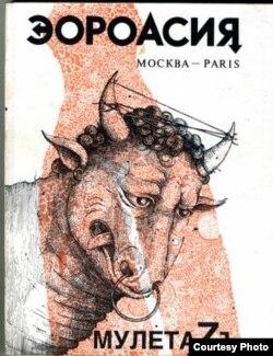 """Обложка одного из выпусков альманаха """"Мулета"""" (1991)"""