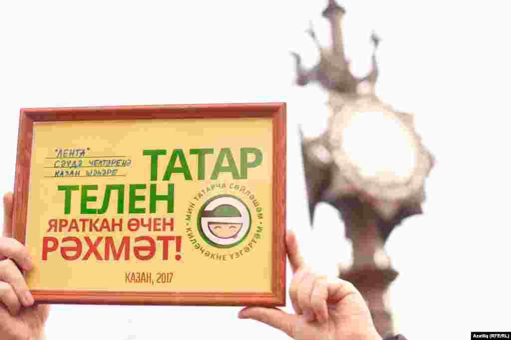 """Премию за использование двух государственных языков Татарстана – татарского и русского – получила сеть гипермаркетов """"Лента"""""""