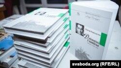 Вечарына памяці Рыгора Барадуліна