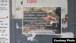 Листівка із закликом інформувати про випадки змушування до праці, місто Молодечно, Білорусь