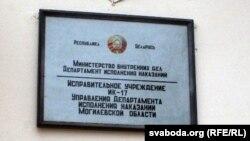 Belarus – Prison in Shklou, Mahilyou region, 01Jul2011