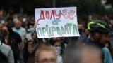7 юли 2020 г. Снимка от протеста в София.