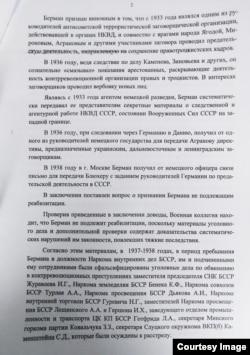 Старонка з дакумэнту Вярхоўнага суду РФ, які разглядаў справа Барыса Бермана ў 2014 годзе