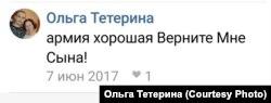 Комментарий матери под постом о смерти сына Артема Тетерина