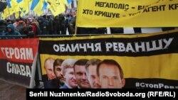 Демонстрация у Верховной Рады. Киев, 16 января 2018 года.