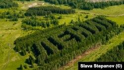 Ruski fotograf dronom otkrio jedan od mitskih geoglifova bivšeg Sovjetskog Saveza. Foto: Slava Stepanov (©)