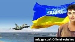 Плакат МЗС України щодо порятунку Надії Савченко