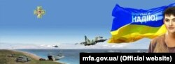 Плакат МЗС України на захист Надії Савченко