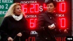 Ռուսաստան - Տարադրամի փոխանակման մոսկովյան կետերից մեկի դիմաց, 11-ը նոյեմբերի, 2014թ.