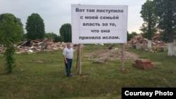 Баннер, установленный Русяевым после сноса молельного дома