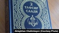 Лицевая обложка книги Абд ар-Рахмана ас-Саади «Толкование Священного Корана». Фото предоставлено Аблайханом Чалимбаевым.