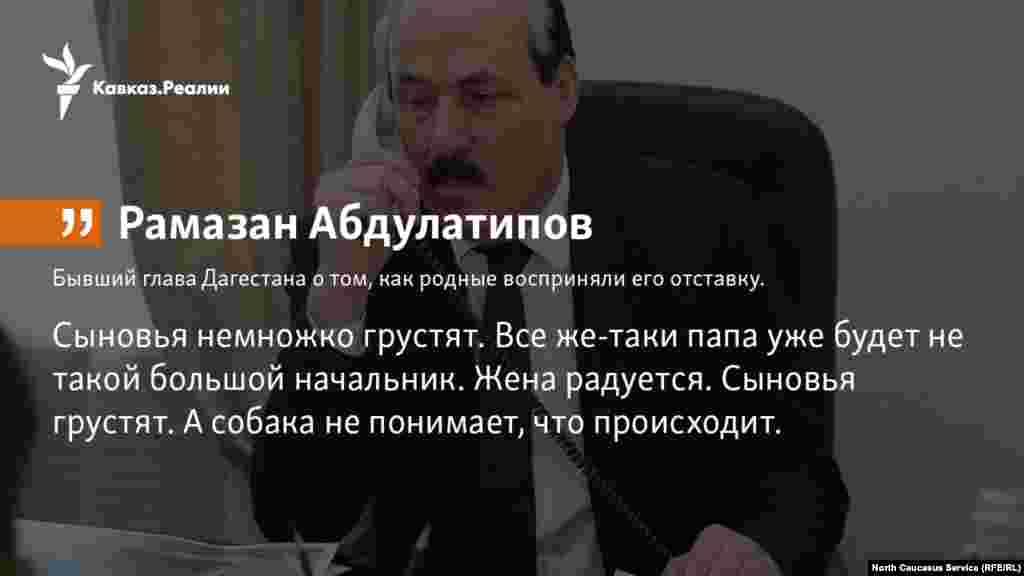 05.10.2017 // Бывший глава Дагестана Рамазан Абдулатипов рассказал, как родные восприняли его отставку.