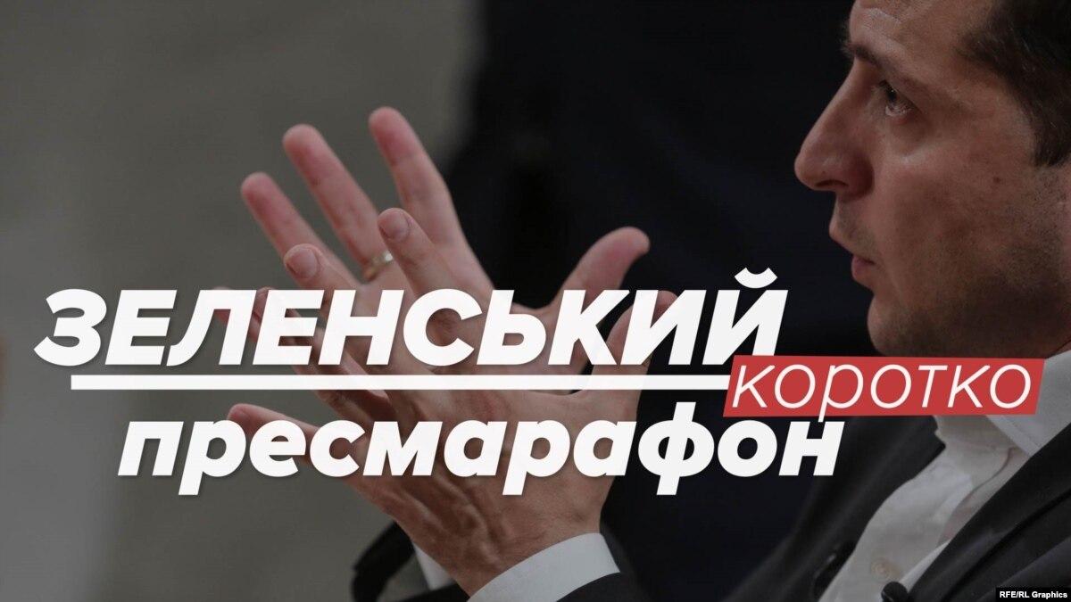 Пресмарафон Зеленского. Главное в одном видео