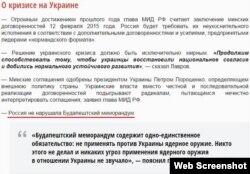 Скріншот з сайту «Русская Весна»