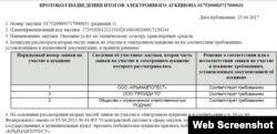 Сімферопольське ТОВ «Кримавтотест» надає послуги з техогляду автомобілів кримського парламенту