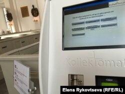 Автомат по сбору пожертвований в Домском соборе города Кальмар