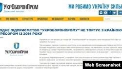 Укроборонпром, офіційна веб-сторінка