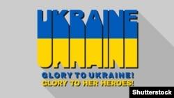 Напис англійською: «Слава Україні! Слава її героям!» (ілюстраційне фото)