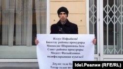 Татарстан прокуратурасы каршында пикет