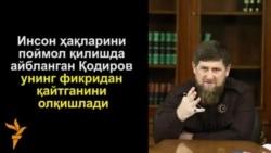 Чеченистонда коррупция ҳақида гапирганга нима бўлади?