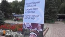 В Бишкеке прошла ярмарка изделий пожилых людей