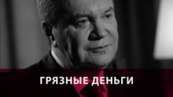 Как вернуть украденные миллионы в странах бывшего СССР? (видео)
