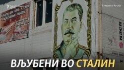 """Нова """"сталинизација"""" во Русија"""