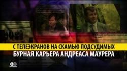 Немецкого депутата, который ездил в Крым, судят за фальсификации на выборах (видео)