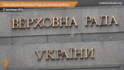 Новообраний парламент запрацював
