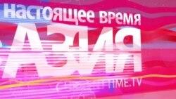 Настоящее Время – Азия. 3 марта 2016