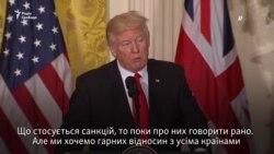 Говорити про скасування санкцій проти Росії надто рано – Трамп (відео)