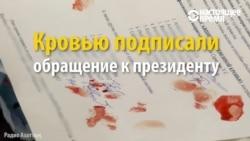 Жители Казахстана пишут письма Назарбаеву... кровью
