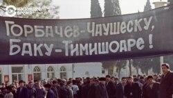 Советские танки в Баку: 30 лет событиям «черного января» 1990 года