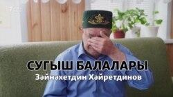 """Зәйнәхетдин Хәйретдинов: """"Сугыш елларында хәер сорап йөрдем"""""""
