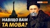 Як Росія знищує українську мову в Криму?