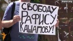 Пикет в поддержку Рафиса Кашапова в Киеве (видео)