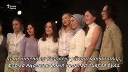 """Казанда """"Яңа дулкын"""" бәйгесенең шигъри кичәсе узды"""